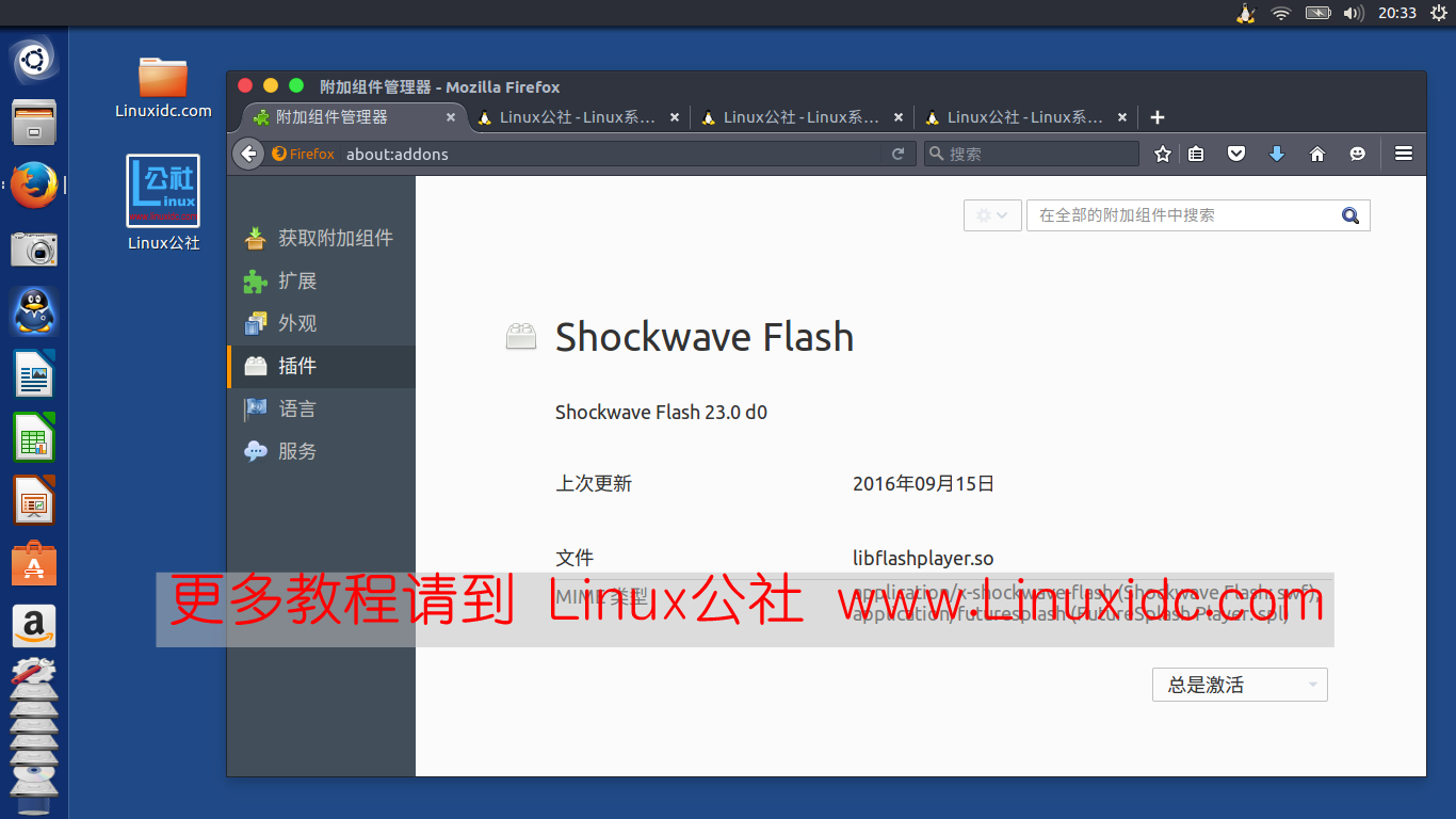 Ubuntu 16.04 安装 Adobe Flash Player 23 Beta