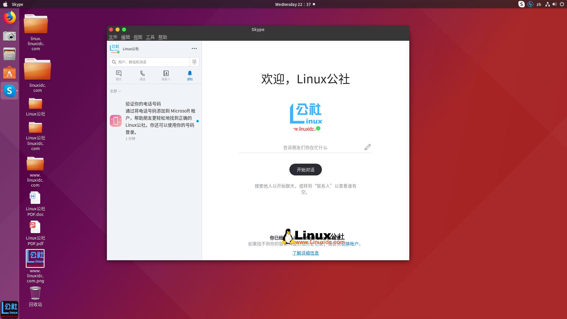 如何在Linux上安装最新Skype