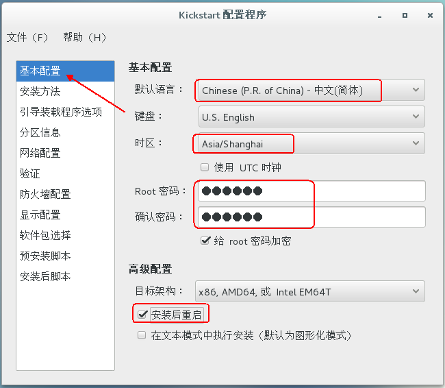 PXE远程网络装机及CentOS 7无人值守安装