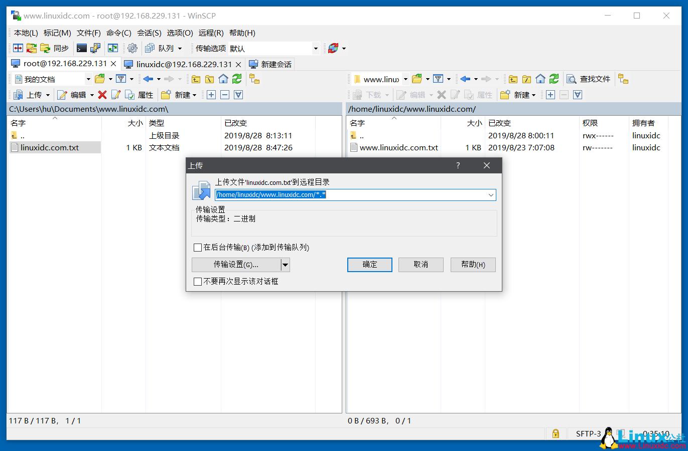 使用WinSCP实现Windows与Linux之间的文件传输