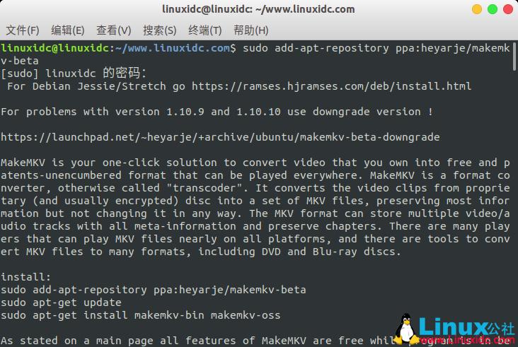 在Ubuntu 18.04/19.04中通过Snap轻松安装MakeMKV