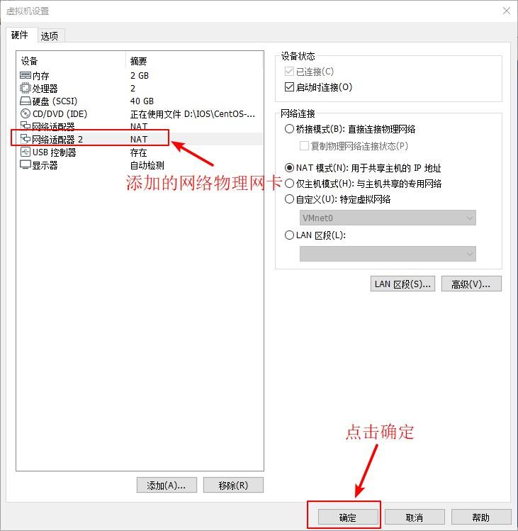 CentOS 7网络设置图文详解