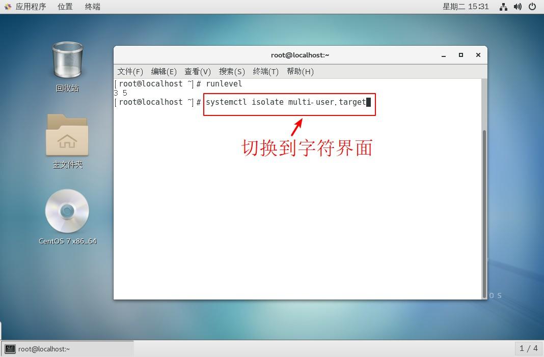CentOS 7服务控制及优化启动过程