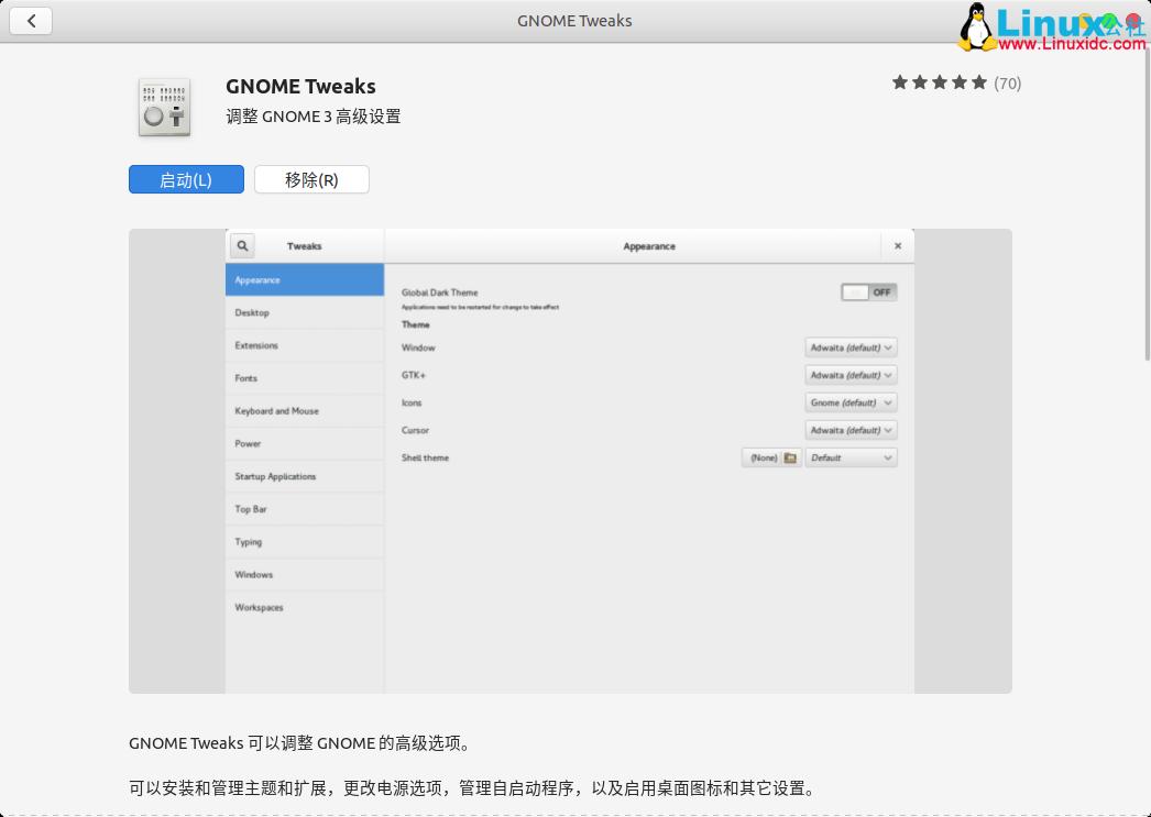 使用GNOME Tweaks工具定制Linux桌面的10种方法
