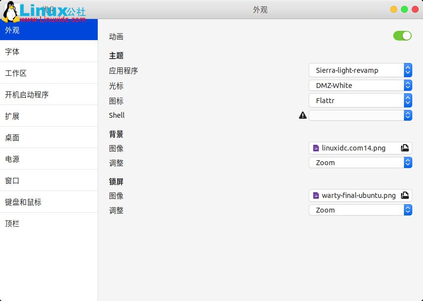通过GNOME Tweak更改Ubuntu主题
