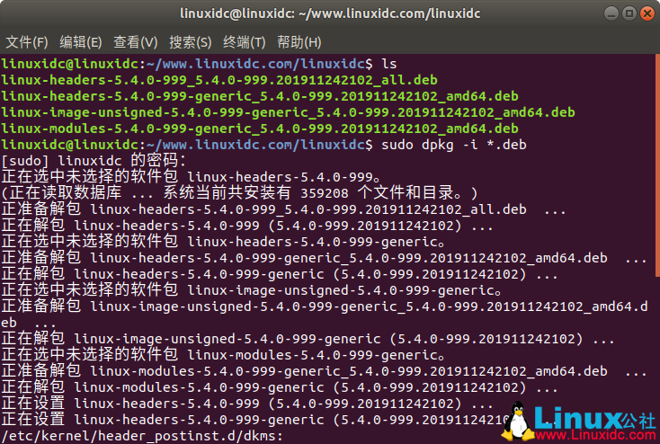 如何在Linux中安装Linux kernel 5.4