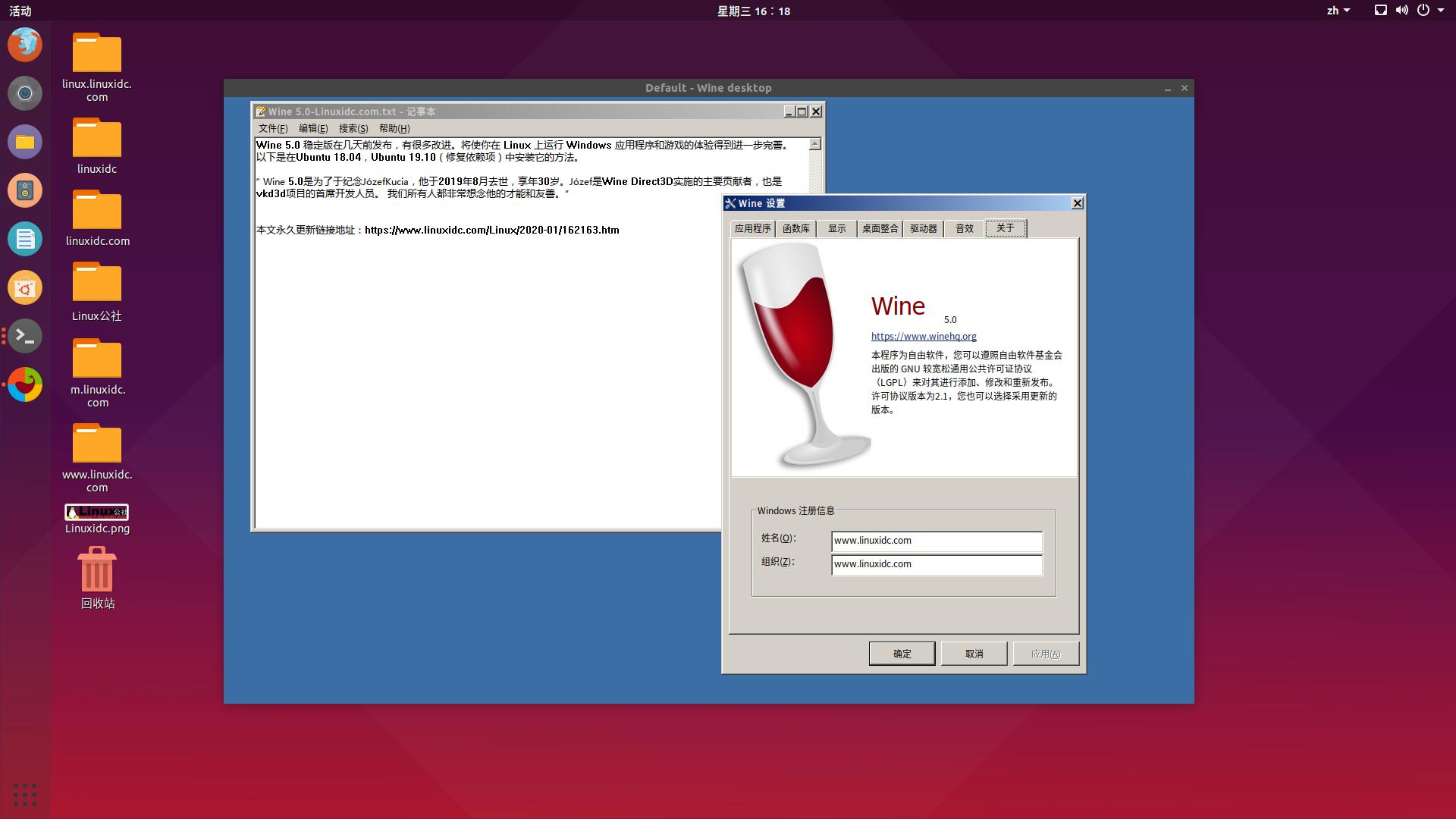 如何在Ubuntu 18.04、19.10 中安装 Wine 5.0 稳定版