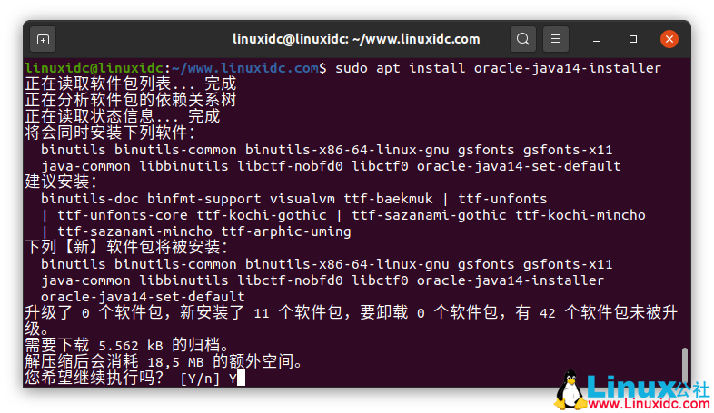 在Ubuntu 20.04上安装Oracle Java 14