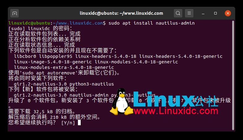 """在Ubuntu 20.04 LTS中添加""""以管理员身份打开"""""""