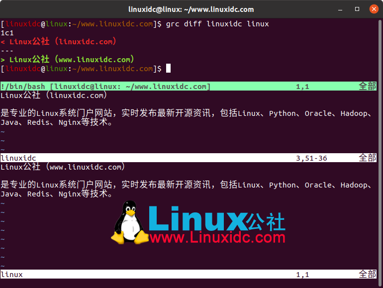 ColorDiff:Linux下高亮显示 Diff 输出
